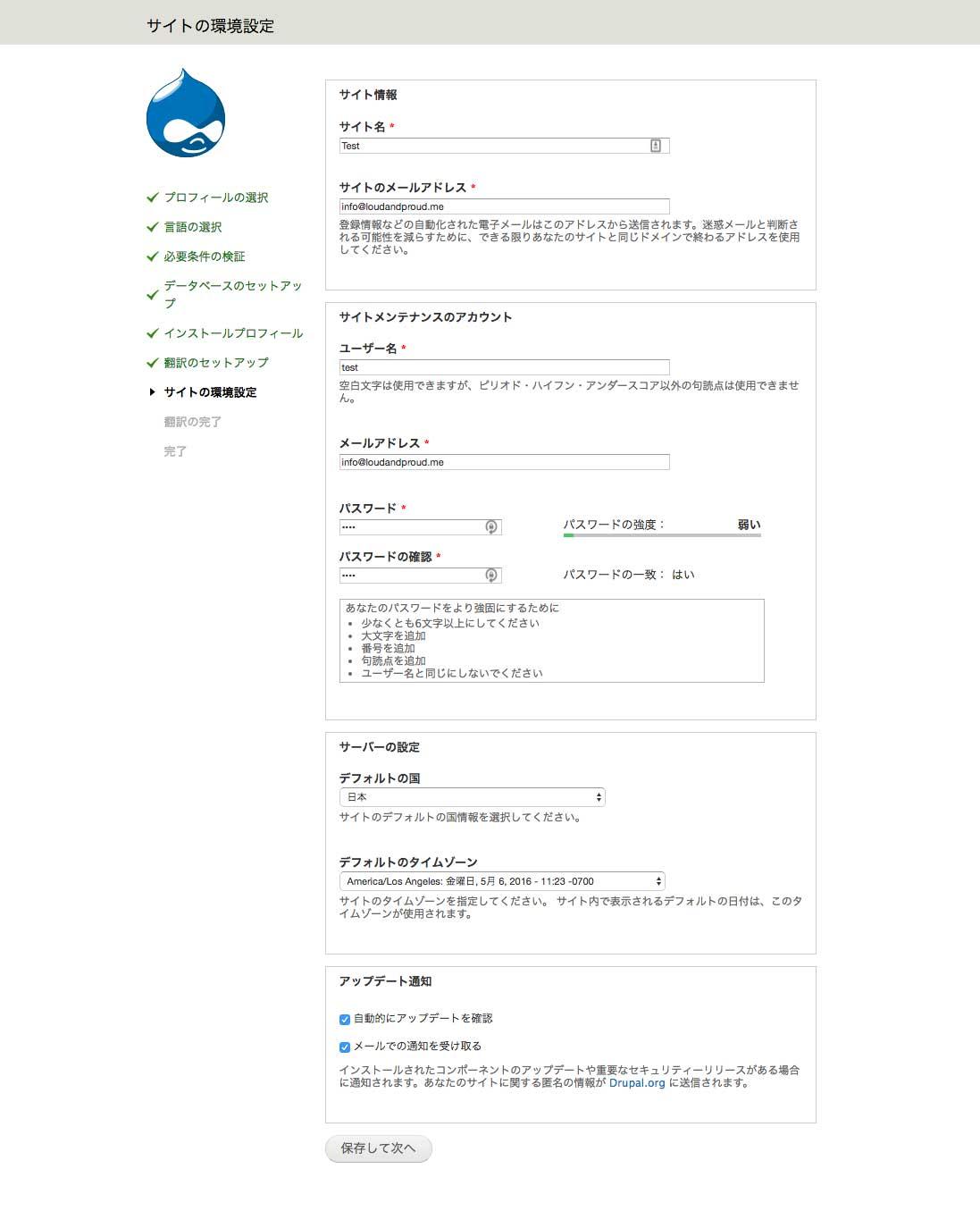Drupal7インストール画面7