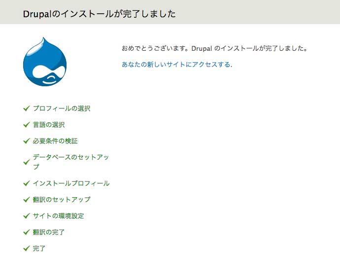 drupal-install8