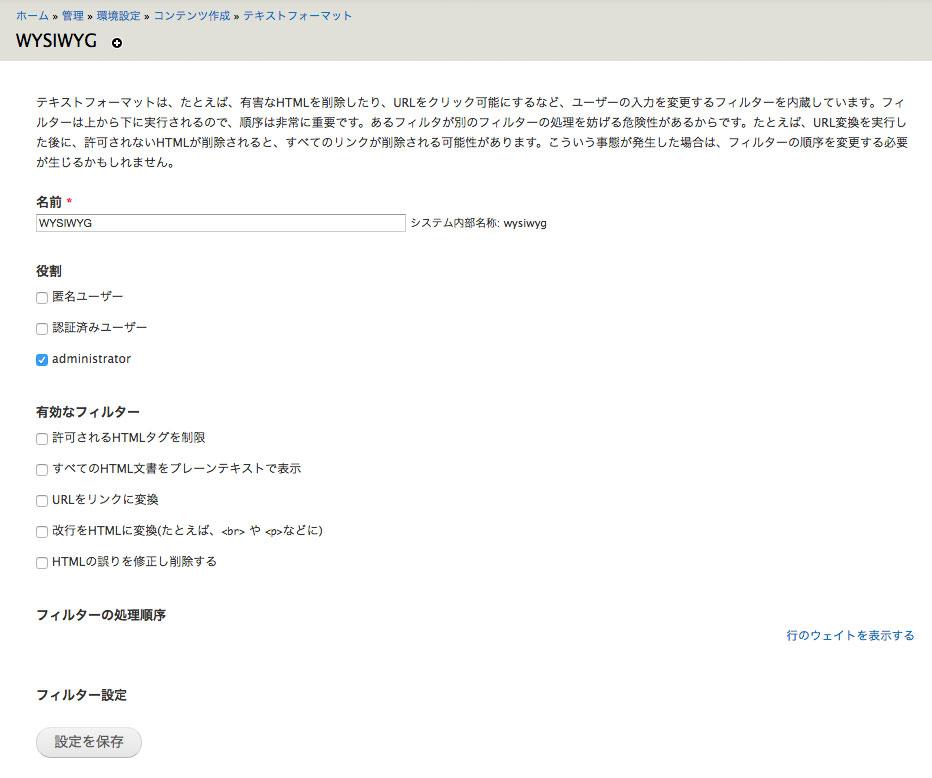 Drupal7 テキストエディター 設定