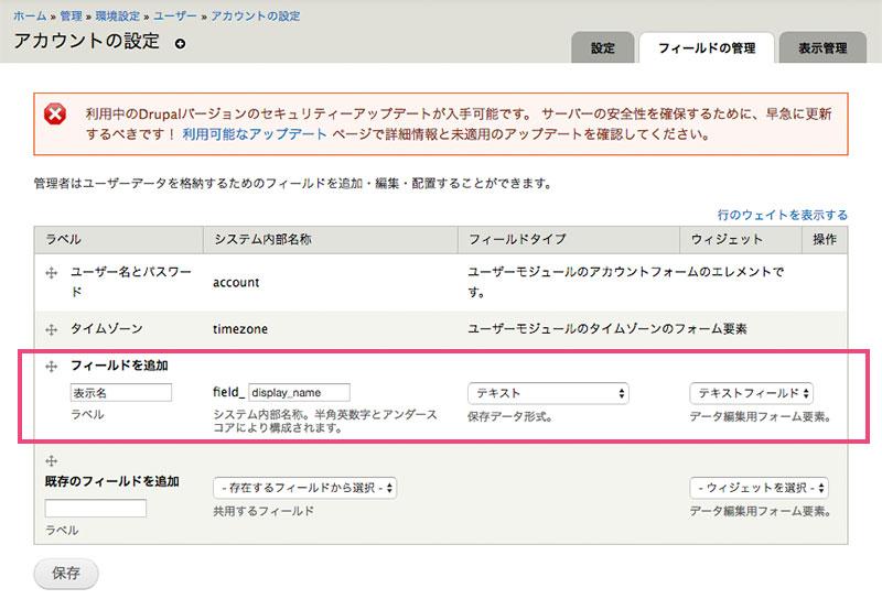 Drupal ユーザーアカウント フィールド追加