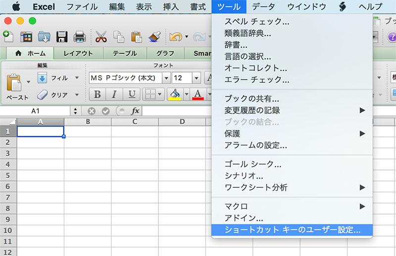 Excel ショートカットキーのユーザー設定