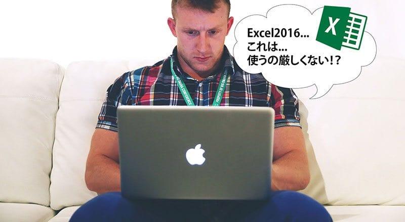 Excel2016 for Macはおすすめしない理由