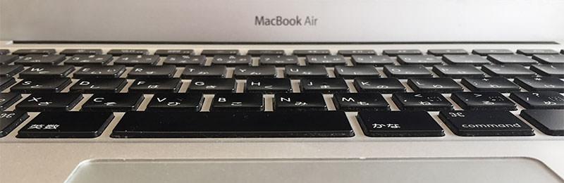 MacBookAirmide2011キーボード高さ