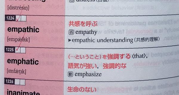 難しい英単語学習は英検パス単1級で覚えるのがおすすめ!