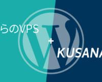 さくらのVPSのKUSANAGIにWordPressサイトを移行して高速化する方法を徹底解説(VPSサーバー初心者向け)