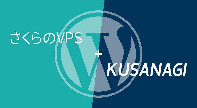 さくらのVPSのkusanagiに移行してWordPressサイトを高速化を徹底解説