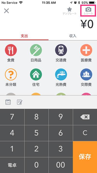 マネーフォワードアプリ1