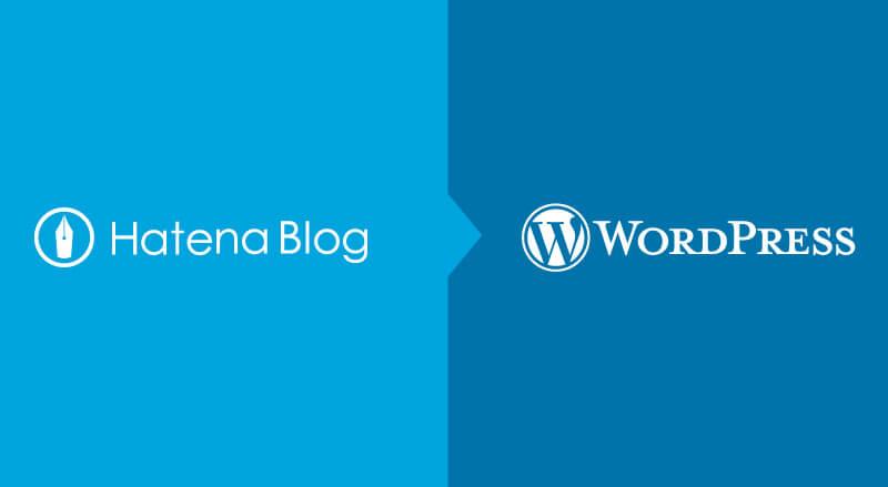 はてなブログからWordPressへの移行サービス