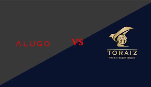 アルーゴとトライズの違いを比較