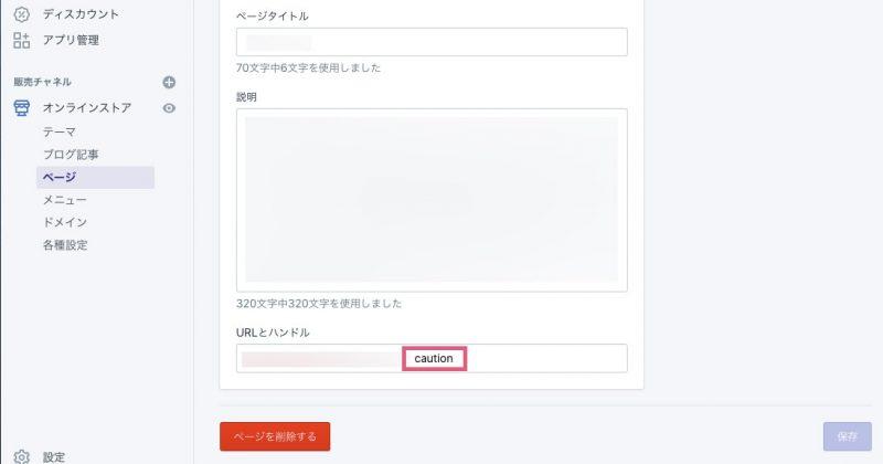 Shopify Prestige タブ表示方法
